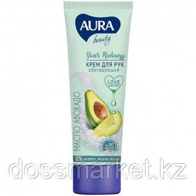 """Крем для рук Aura """"Beauty"""", обогащающий, с маслом авокадо, 75 мл"""