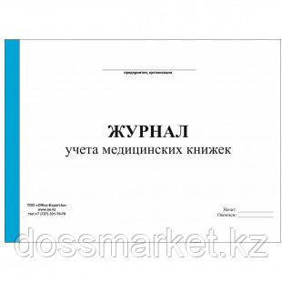 Журнал учета медицинских книжек, А4, 50 листов, альбомный