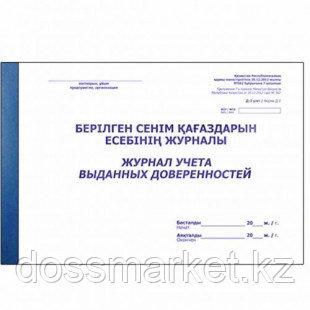 Журнал учета выданных доверенностей, А4, 50 листов, мягкий переплет, альбомный