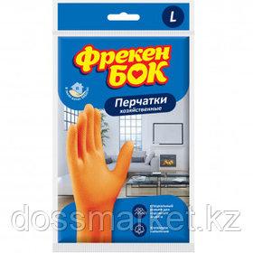 Перчатки для уборки Фрекен Бок, 1 пара, универсальные хозяйственные, размер L, оранжевые