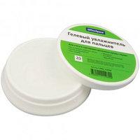 Увлажнитель гелевый для пальцев антибактериальный OfficeSpace, 20 грамм
