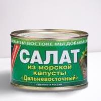 """Салат из морской капусты """"Дальневосточный"""", Примрыбснаб, 220 гр"""