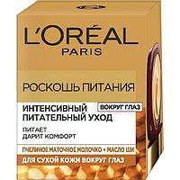 Крем для кожи вокруг глаз L'Oreal «Роскошь питания», с маслом ши, 15 мл
