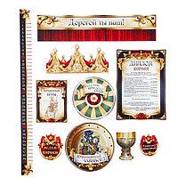 """Набор для проведения праздника """"Королевский Юбилей!"""" корона"""