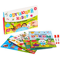 """Обучающий набор многоразовых книг с маркерами в коробке """"Пиши-стирай"""" 4 шт., 2 маркера"""