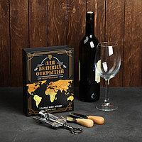 """Набор для вина и сыра в книжке """"Для великих открытий"""", 21,5 х 16 см"""