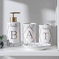 Набор аксессуаров для ванной комнаты, 4 предмета «Bath», цвет белый