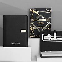 Ежедневник со встроенным зарядным устройством 8000 мАh и флешкой 16 ГБ 'Универсальный', 17,5 х 23,5 см