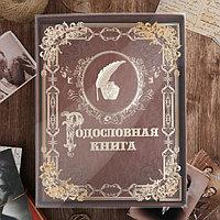 Родословная книга 'Мой родовое древо жизни', 130 листов, 25 х 31 см