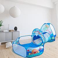 Набор детская игровая палатка + туннель + сухой бассейн 'Океан', 6 x 53 x 53 см