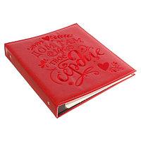 Фотоальбом в подарочной коробке 'Дом там, где твоё сердце', экокожа, 20 магнитных листов