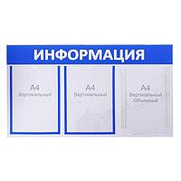 Информационный стенд 'Информация' 3 кармана (2 плоских А4, 1 объемный А4), цвет синий