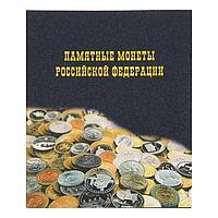 Альбом для монет на кольцах Calligrata, 225 х 265 мм, 'Памятные монеты РФ', обложка ламинированный картон, 11