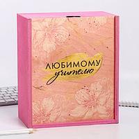 Набор в ящике ежедневник, планинг, термостакан и мыло-шоколад 'Любимому учителю'
