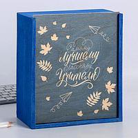 Набор в ящике ежедневник, планинг, термостакан и мыло-шоколад 'Самому лучшему, классному учителю'