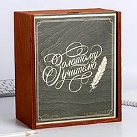 Набор в ящике ежедневник, планинг, термостакан и мыло-шоколад 'Золотому учителю'