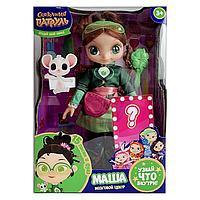 Кукла озвученная 'Маша', 32 см, сюрприз-косметика, аксессуары