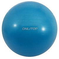 Фитбол, ONLITOP, d85 см, 1400 г, антивзрыв, цвет голубой