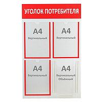Информационный стенд 'Уголок потребителя' 4 кармана (3 плоских А4, 1 объёмный А4), цвет красный