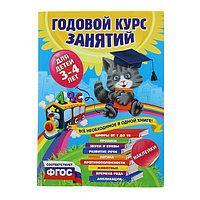 Годовой курс занятий для детей 3-4 лет, с наклейками. Далидович А., Лазарь Е., Мазаник Т.