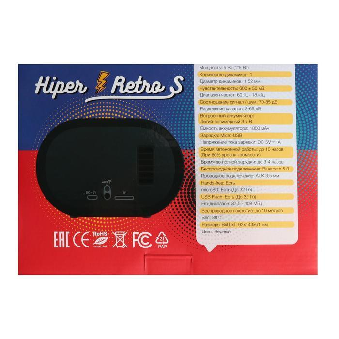 Портативная колонка Hiper RETRO S, BT, 5 Вт, Micro-USB, 1800 мАч, черная - фото 7