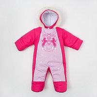 Комбинезон зимний Крошка Я 'Маленькая принцесса', розовый, р.24, рост 68-74 см