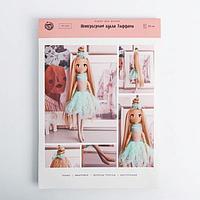 Интерьерная кукла 'Тиффани', набор для шитья 21 x 0.5 x 29.7 см