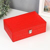 Шкатулка кожзам для украшений 'С блёстками' красная 6,8х21,5х14,5 см
