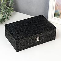 Шкатулка кожзам для украшений 'С блёстками' чёрная 6,8х21,5х14,5 см