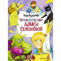 Приключения Алисы Селезнёвой, 3 книги внутри