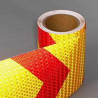 Светоотражающая лента, самоклеящаяся, красно-желтая, 15 см х 10 м