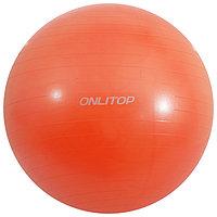 Фитбол, ONLITOP, d85 см, 1400 г, антивзрыв, цвет оранжевый