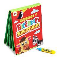 Книжка для рисования водой 'Весёлые животные' с водным маркером