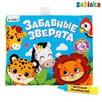 Книжка для рисования водой 'Весёлый зоопарк' с водным маркером