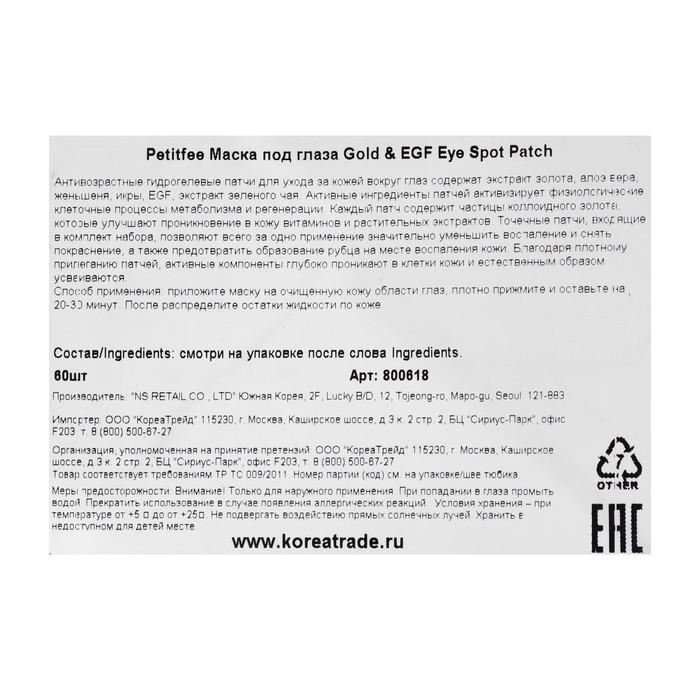 Патчи для глаз Gold EGF Eye Spot Petitfee, с золотыми частицами и фактором роста EGF, 60 шт. - фото 3