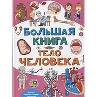 Большая книга 'Тело человека', Станкевич С.А.