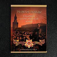Альбом монет '70 лет Победы' 21 монета