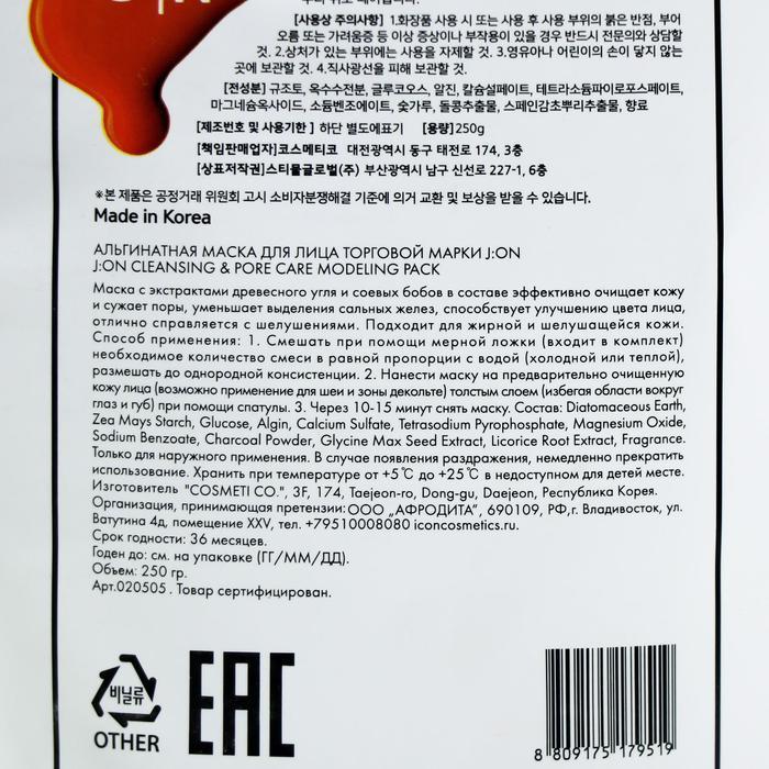 Альгинатная маска для лица ОЧИЩЕНИЕ/СУЖЕНИЕ ПОР Cleansing Pore Care Modeling Pack, 250 гр - фото 2