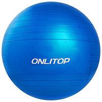 Фитбол, ONLITOP, d65 см, 900 г, антивзрыв, цвет голубой