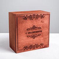 Коробка деревянная подарочная 'С Уважением', 20 x 20 x 10 см