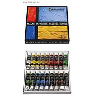 Краска акриловая в тубе, набор 18 цветов х 12 мл, BRAUBERG, профессиональная серия