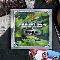 Дембельская книга на ленте 'ДМБ', 32 листа, 20 х 20 см