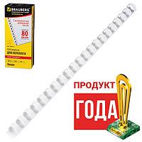 Пружины пластиковые для переплета 100 штук, BRAUBERG, 12 мм (для сшивания 56-80 листов), белые