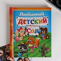 Фотоальбом 'Счастливые деньки в детском саду', 20 магнитных листов