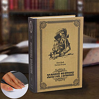 Сейф-книга 'Золотой теленок', 21х15,5х5 см