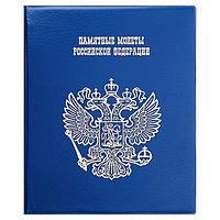 Альбом для монет на кольцах 225 х 265мм 'Памятные монеты РФ', обложка ПВХ, 9 листов и 9 цветных картонных
