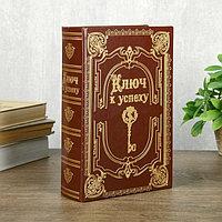 Сейф-книга дерево кожзам 'Ключ к успеху' 24х16х6 см