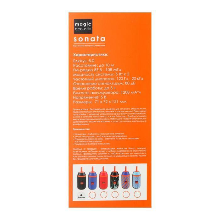 Портативная колонка Sonata SK1011BK, microSD/USB/FM, Bt 5.0, 2х5 Вт, 1200 мАч, чёрная - фото 7