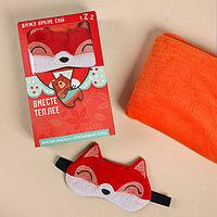 Подарочный набор 'Лисичка' маска для сна, плед 70 x 100