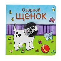 Книжки с пальчиковыми куклами 'Озорной щенок'